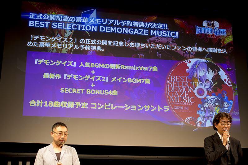 ▲本作の正式公開を記念して、ファンへの感謝を込めて、前作『デモンゲイズ』の人気BGMと『DG2』のメインBGMをコンピレーションしたメモリアル・サウンドトラックも公開された。