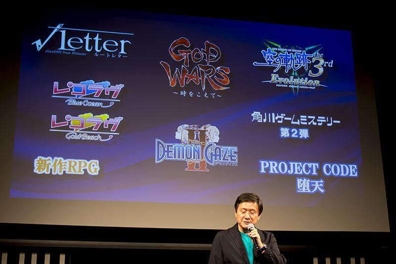 ▲今年度は未発表の新作RPGなどを含めて8タイトルの発売が予定されている。
