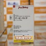 20160610秋葉原フィギュア情報-ボークス秋葉原ホビー天国 (33)