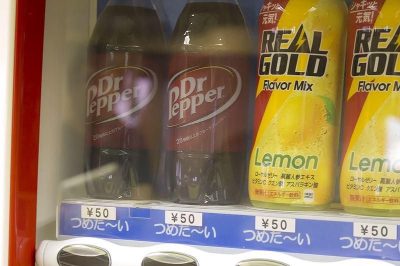 ▲どれも50円と激安。
