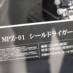 20160610秋葉原フィギュア情報-コトブキヤ秋葉原館 (13)