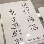 20160621東京アニメセンター『ネトゲの嫁は女の子じゃないと思った?』展 (43)