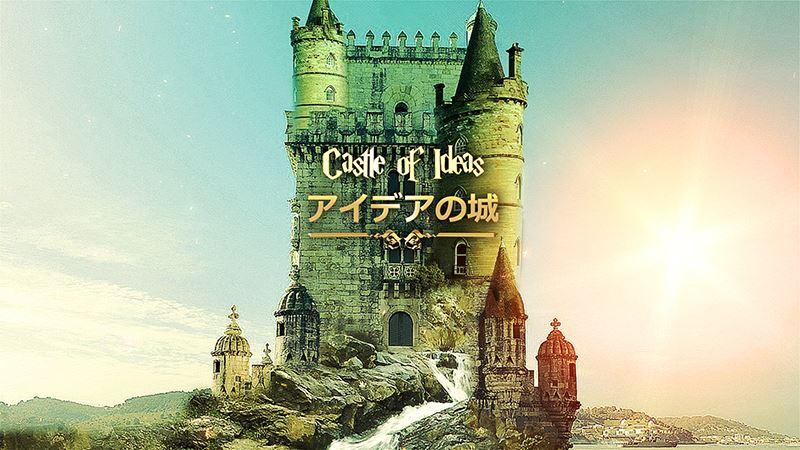 アイデアの城