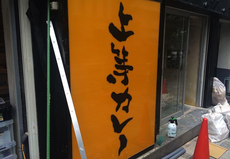 20160614上等カレー秋葉原店オープン (3)