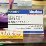 秋葉原フィギュア情報-ボークスホビー天国 (18)