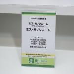 20160724ワンフェス2016夏・フィギュア・ベルファイン・回天堂・レチェリー (50)