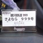 20160724ワンフェス2016夏・フィギュア・メディコス・エンタテインメント・ディ・モールトベネ (34)