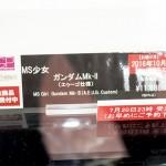 20160708秋葉原フィギュア情報-魂ネイションズ AKIBA ショールーム (8)