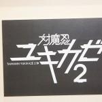 20160724ワンフェス2016夏・フィギュア・マイルストン (53)