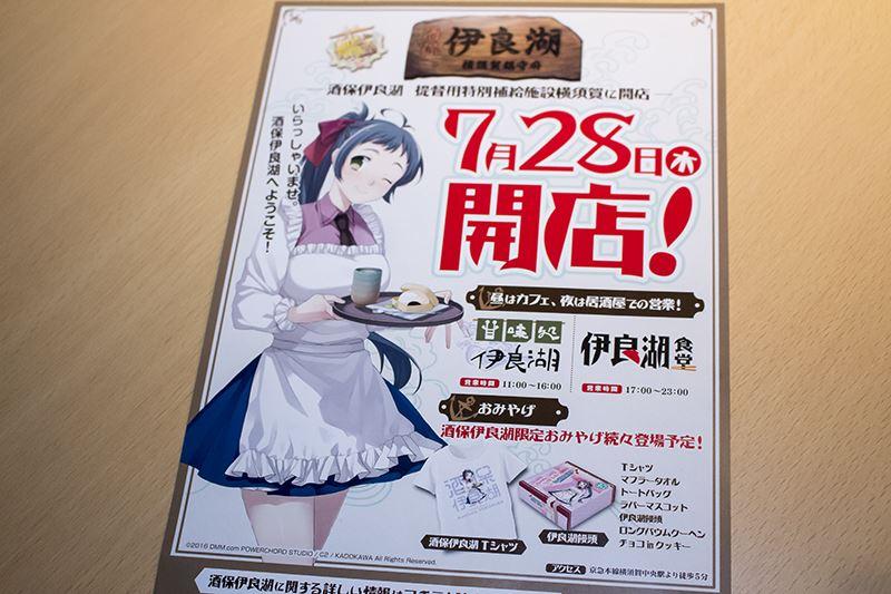 アニONSTATIONAKIHABARA本店・艦これ一番カフェ・秋葉原泊地 (75)