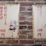 アニONSTATIONAKIHABARA本店・艦これ一番カフェ・秋葉原泊地 (2)