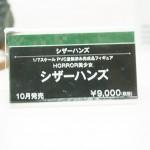 20160724ワンフェス2016夏・フィギュア・コトブキヤ (86)