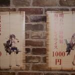 アニONSTATIONAKIHABARA本店・艦これ一番カフェ・秋葉原泊地 (3)