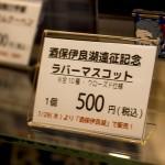 アニONSTATIONAKIHABARA本店・艦これ一番カフェ・秋葉原泊地 (90)