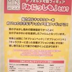 20160724ワンフェス2016夏・フィギュア・メディコス・エンタテインメント・ディ・モールトベネ (90)