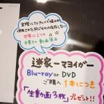 東京アニメセンターイベント・迷家マヨイガ展・グッズ (10)