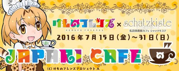 20160712シャッツキステ・けものフレンズコラボ企画 (2)
