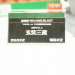 20160724ワンフェス2016夏・フィギュア・コトブキヤ (120)