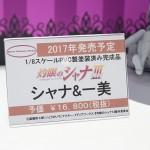 20160724ワンフェス2016夏・フィギュア・ニュービジョントイズ (22)