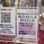 20160729秋葉原フィギュア情報-ボークスホビー天国 (18)
