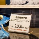アニONSTATIONAKIHABARA本店・艦これ一番カフェ・秋葉原泊地 (96)