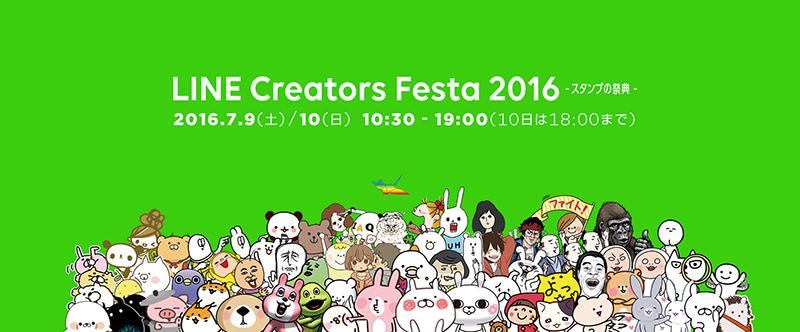 LINE Creators Festa 2016-スタンプの祭典-