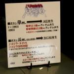 20160708秋葉原フィギュア情報-魂ネイションズ AKIBA ショールーム (49)