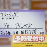 20160715秋葉原フィギュア情報・ボークスホビー天国 (6)