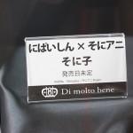 20160724ワンフェス2016夏・フィギュア・メディコス・エンタテインメント・ディ・モールトベネ (102)