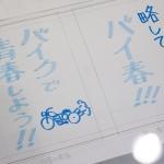 東京アニメセンター・ばくおん展・展示 (55)