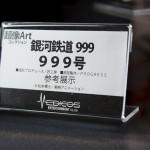 20160724ワンフェス2016夏・フィギュア・メディコス・エンタテインメント・ディ・モールトベネ (38)