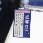 20160724ワンフェス2016夏・フィギュア・アオシマ (2)
