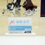 20160724ワンフェス2016夏・フィギュア・ALTER (50)