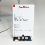 20160724ワンフェス2016夏・フィギュア・グッスマ・ワンホビ (67)