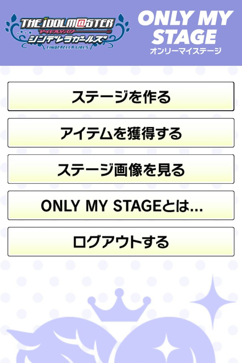 ▲「神崎蘭子」Rosenburg Engel~フィギュアはスマホでオリジナルのステージ画像が作れる「オンリーマイステージ」に対応。
