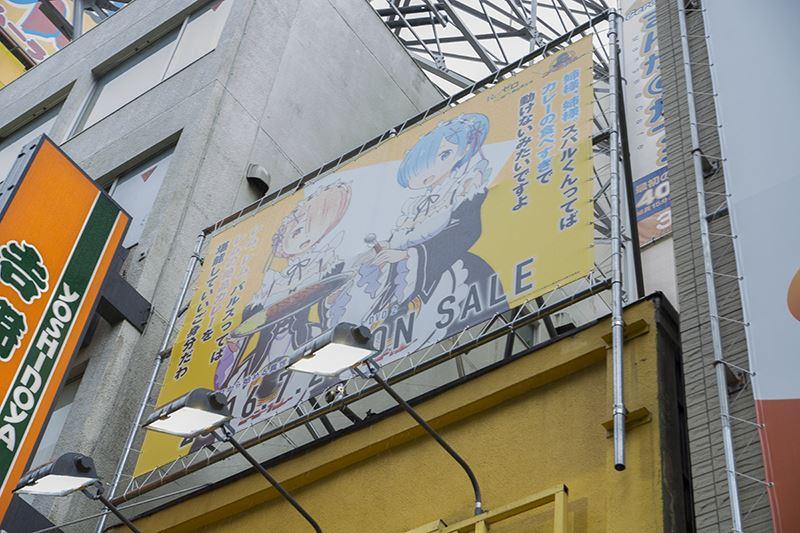 ▲ゴーゴーカレー秋葉原中央通店の上にある看板。