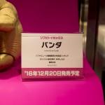 20160724ワンフェス2016夏・フィギュア・海洋堂 (44)