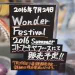 20160708秋葉原フィギュア情報-コトブキヤ秋葉原館 (26)