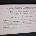 20160724ワンフェス2016夏・フィギュア・バンプレスト (33)