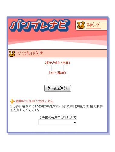 ▲【1】「とるナビ」特設サイトにアクセスし、それぞれのパッケージに封入されているIDを入力 ※会員登録(無料)が必要です。