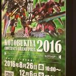 20160724ワンフェス2016夏・フィギュア・コトブキヤ (67)