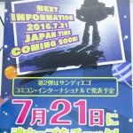 20160708秋葉原フィギュア情報-魂ネイションズ AKIBA ショールーム (27)
