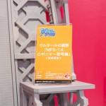 20160724ワンフェス2016夏・フィギュア・マイルストン (122)