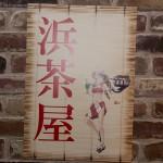 アニONSTATIONAKIHABARA本店・艦これ一番カフェ・秋葉原泊地 (7)