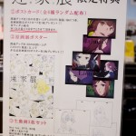 東京アニメセンターイベント・迷家マヨイガ展・グッズ (3)