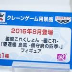 20160827C3TOKYO 2016バンプレスト・プライズ (17)