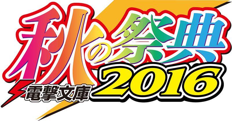 08_saiten2016_logo