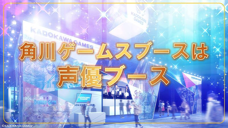 20160830角川ゲームス・TGS2016 (4)