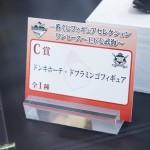20160827C3TOKYO 2016バンプレスト・一番くじ (101)
