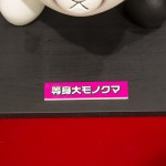 20160830「ダンガンロンパ3」展・展示 (7)